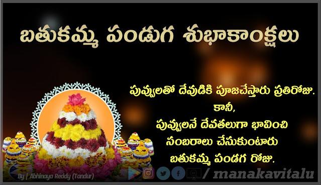 Bathukamma Panduga Subhakankshalu Kavithalu