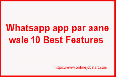 Whatsapp app par aane wale 10 Best Features