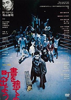[MOVIES] 書を捨てよ町へ出よう (1971)