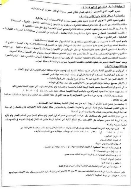 أخر اعلان وظائف هيئة السكة الحديد مصر 2020-2021 مطلوب 150 مهندس و1000 فنى للذكور والاناث بالاوراق المطلوبة وشروط التسجيل قدم الان