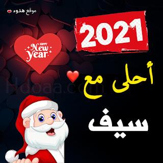 صور 2021 احلى مع سيف