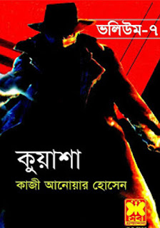 Kuasha Series -19, 20, 21 by Kazi Anwar Hossain (Volume - 7)