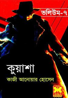 Kuasha Series -19, 20, 21 by Kazi Anwar Hossain (Volume - 7)