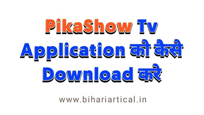 Pikashow Apps Download कैसे करे