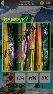 несколько растущих бамбуков в лесу 2 уровень 600 забавных картинок