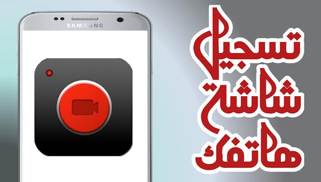 أفضل التطبيقات لتصوير شاشة هاتفك و تسجيل الفيديوهات عليها
