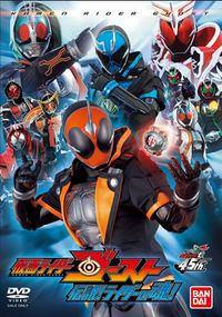 Kamen Rider Ghost - Legendary! Riders' Souls! [2016]