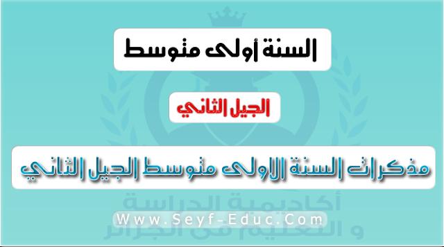 مذكرات اللغة العربية للسنة الاولى متوسط منتدى الجلفة
