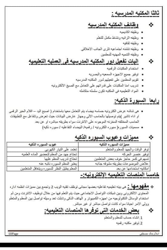 ملخص المادة التدريبية الخاصة بترقية المعلمين 8