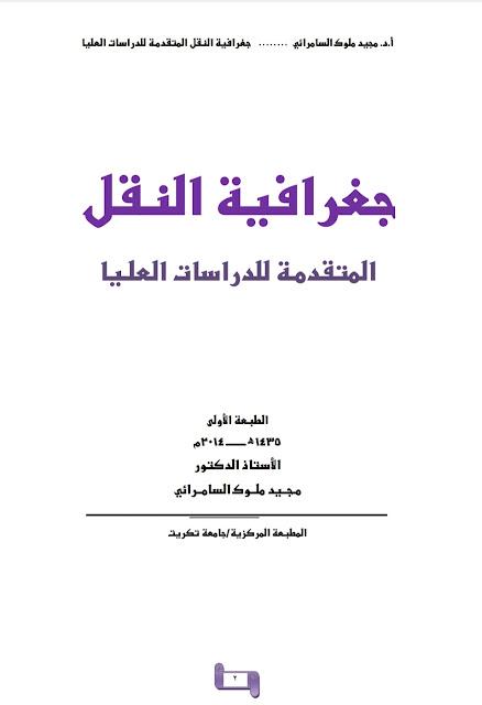كتاب جغرافية النقل المتقدمة للدراسات العليا ، الاستاذ الدكتور مجيد ملوك السامرائي - الطبعة الأولى ٢٠١٤م