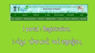 I-ખેડુત portal : Registration, i-ખેડૂત  યોજનાઓ  અને રજીસ્ટ્રેશન, i khedut portal Schemes 2020/21, ikhedut.gujarat.gov.in