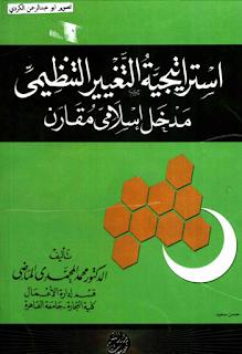 تحميل كتاب إستراتيجية التغيير التنظيمي، مدخل إسلامي مقارن pdf د. محمد المحمدي الماضى، مجلتك الإقتصادية