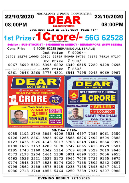 Lottery Sambad 22.10.2020 Today Results 10:00 pm, Nagaland State Lottery Sambad Today Result 8 pm, Sambad Lottery, Lottery Sambad Live Result Today
