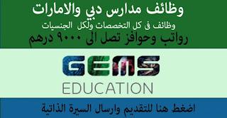 وظائف مدارس دبي والامارات 2019 فى مدارس جيمس الدولية