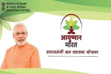 News-In-Short-आयुष्मान-कार्ड-पर-पर-निजी-अस्पतालों-में-मुफ्त-होगा-कोरोना-का-इलाज