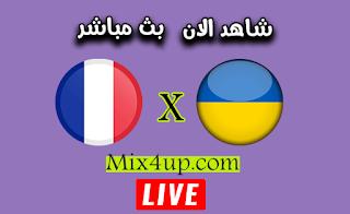 مشاهدة مباراة فرنسا واوكرانيا بث مباشر لايف اليوم بتاريخ 07-10-2020 في مباراة ودية