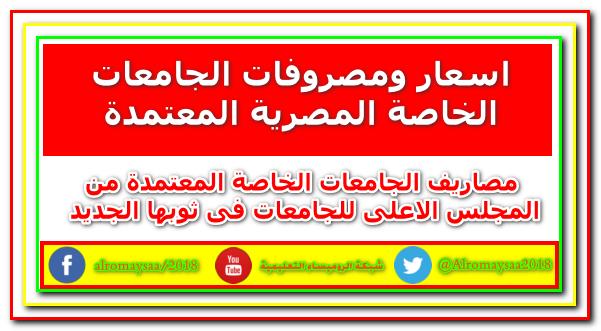 مصاريف الجامعات الخاصة المعتمدة من المجلس الأعلى للجامعات فى