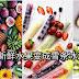 还记得儿时自家制作冰条吗?正想用新鲜水果变成冰条冰棒吗?