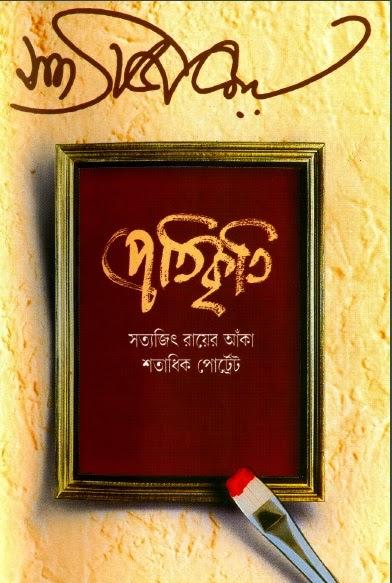 Pratikriti by Satyajit Ray (100 Portrait)