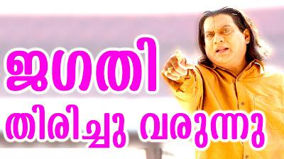 Jagathy Sreekumar Coming Back