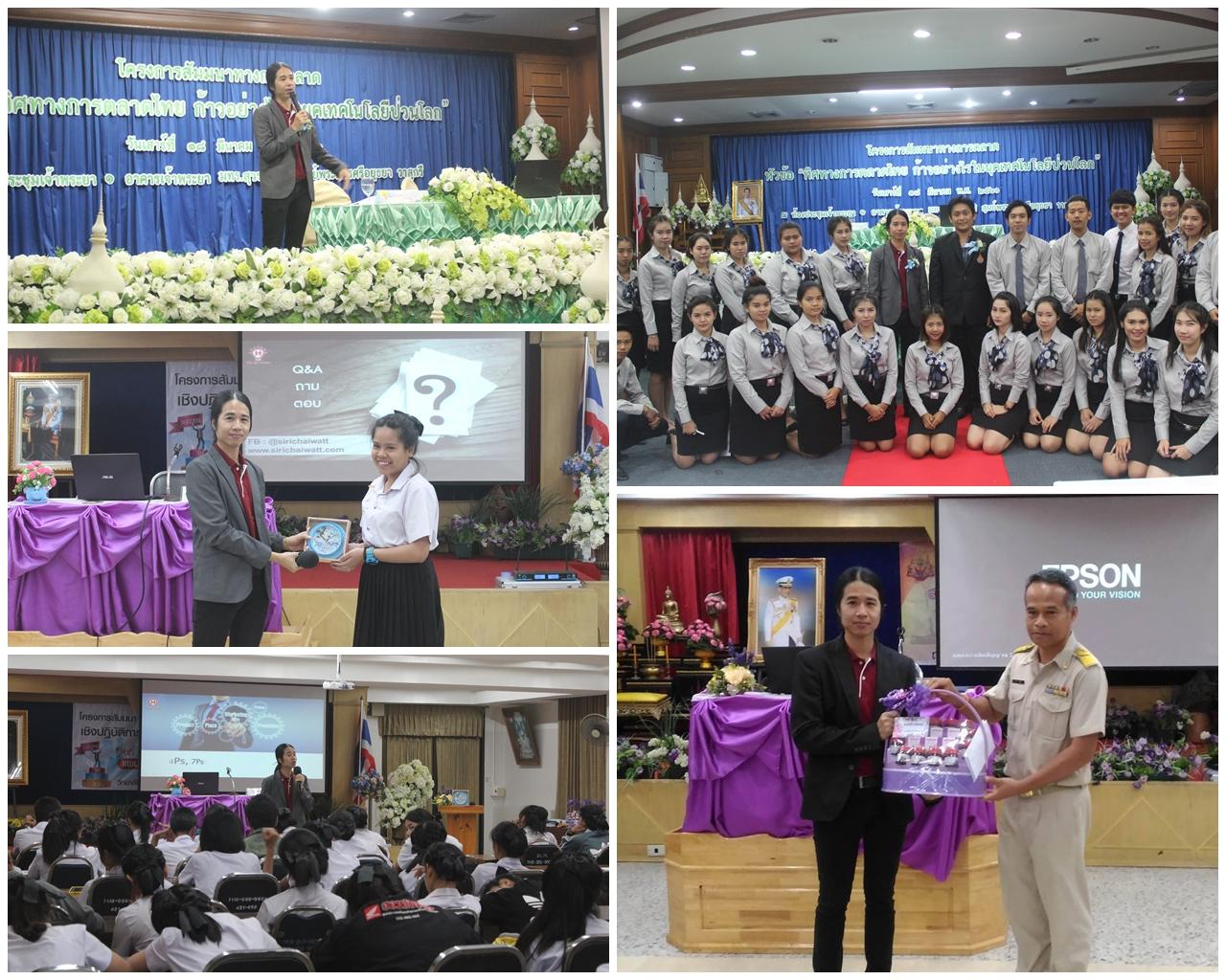 บรรยายการตลาด ภาวะผู้นำ ให้ความรู้หน่วยงานราชการ สถานศึกษา