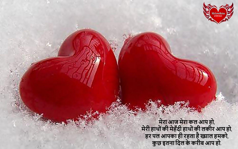 Romantic Love Shayari from Wife Dedicated To Husband, रोमांटिक लव शायरी फॉर हस्बैंड इन हिंदी