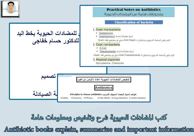 كتب المضادات الحيوية شرح وتلخيص ومعلومات هامة Antibiotic books explain, summarize and important information