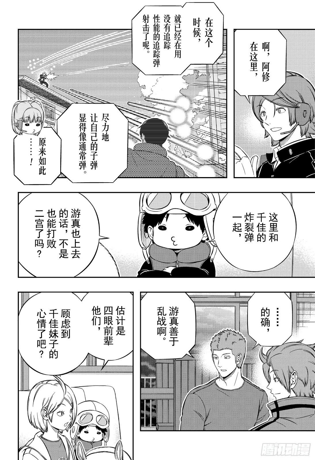 境界觸發者: 196话 玉狛2㉔ - 第14页