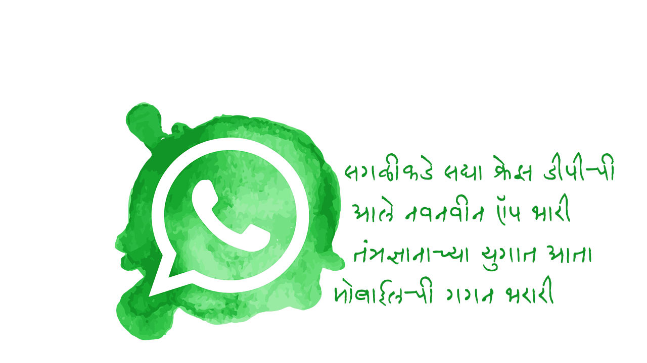वॉट्सप बिट्सप - मराठी कविता | Whatsapp Bitsapp - Marathi Kavita
