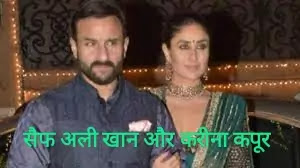 Karina Kapoor with saif ali khan