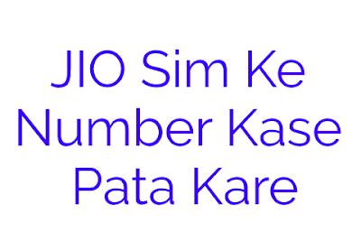 Jio सिम कार्ड के नंबर कसे पता करे?