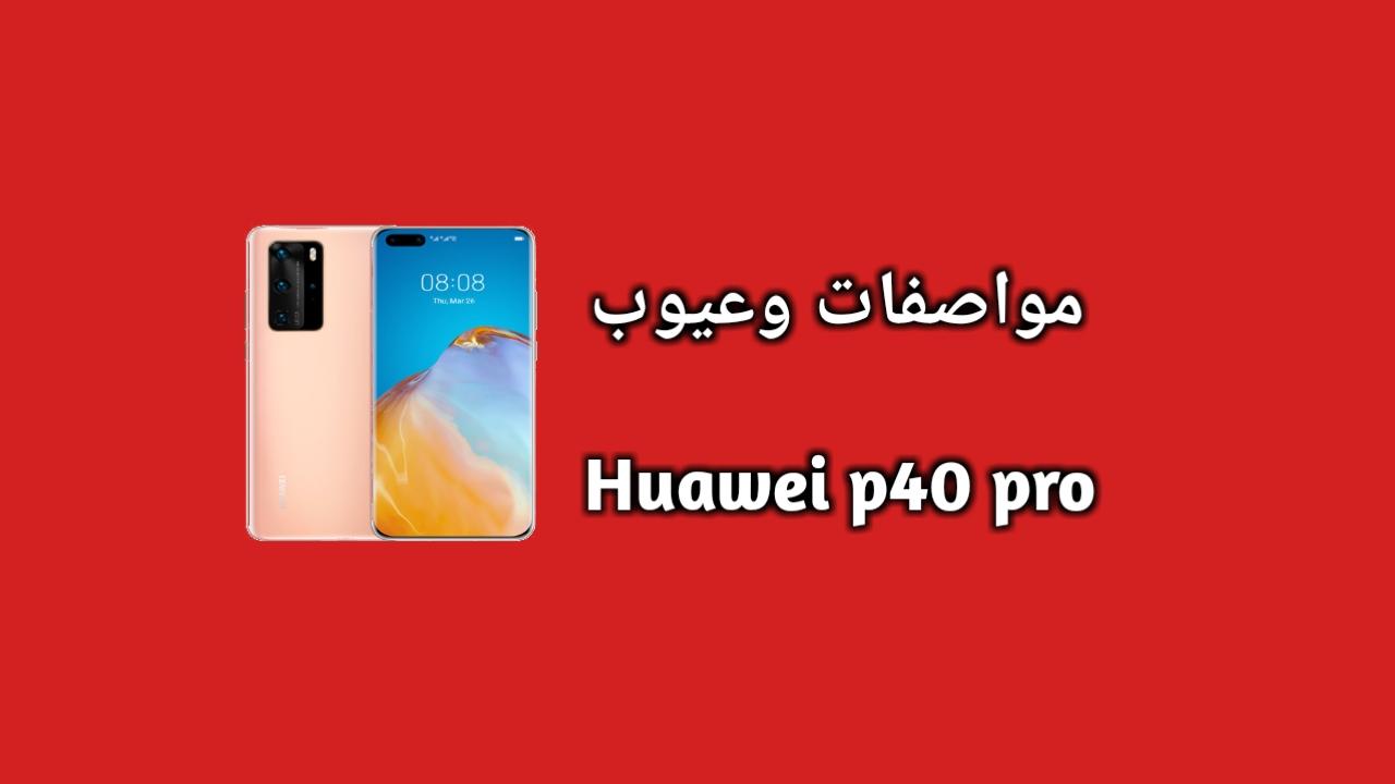 سعر و مواصفات Huawei P40 Pro - مميزات وعيوب هواوي P40 برو
