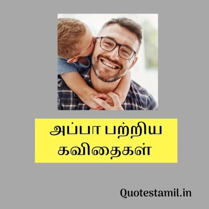 அப்பா கவிதை வரிகள் | Appa kavithai in tamil