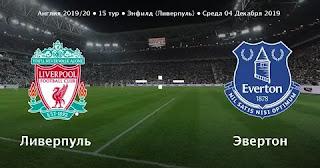 Ливерпуль – Эвертон смотреть онлайн бесплатно 04 декабря 2019 прямая трансляция в 23:15 МСК.