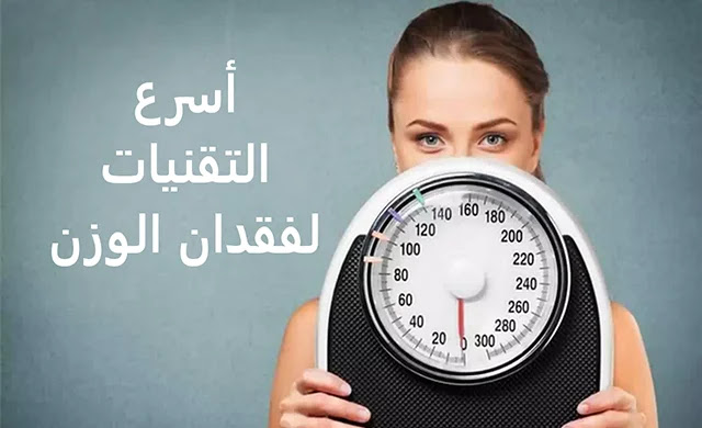ما هي أسرع التقنيات لفقدان الوزن ؟