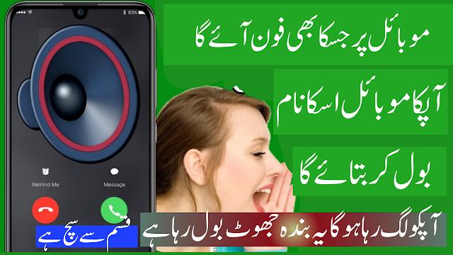 My Photo Phone Dailer Secret App
