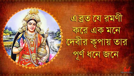 Lakshmi Panchali And Lokkhi Puja Broto Kotha