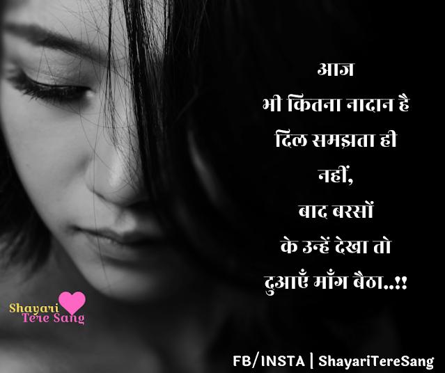 Dil Shayari Images