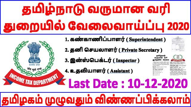 தமிழ்நாடு வருமான வரி துறையில் வேலைவாய்ப்பு 2020 | Tamil nadu income tax recruitment 2020 | Last Date: 10-12-2020