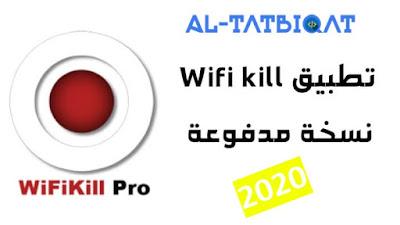 تحميل WiFikill pro 2020 تطبيق قطع الانترنت