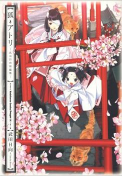 Kitsune to Atori Manga
