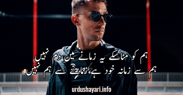 Best Inspirational Shayari Urdu Photo