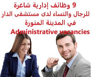 9 وظائف إدارية شاغرة للرجال والنساء لدى مستشفى الدار في المدينة المنورة Administrative vacancies   أعلنت مستشفى الدار في المدينة المنورة عن حاجتها لشغر عدد من الوظائف الإدارية لديها , وهي متاحة للرجال والنساء والوظائف هي ما يلي : موظف وموظفة علاقات عامة (2) موظفات استقبال (5) سكرتاريا (2)  حيث يشترط في المتقدمين للوظائف ما يلي : أن يكون لديه خبرة سابقة من العمل في المجال يفضل أن يكون المتقدم للوظيفة سعودي الجنسية  9 vacant administrative positions for men and women at Aldar Hospital in Madinah  Al-Dar Hospital in Al-Madinah Al-Munawarah has announced that it needs a number of administrative positions vacant, and it is available for men and women The functions are the following: Public Relations Officer (2) Receptionists (5) Secretarial (2)  Where applicants are required to do the following: Having previous experience working in the field It is preferred that the applicant be a Saudi national