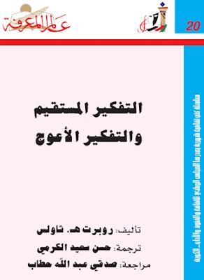 التفكير المستقيم والتفكير الأعوج روبرت ثاولس كتاب تحميل روايات كتب رواية pdf حكم الأدب العالمي