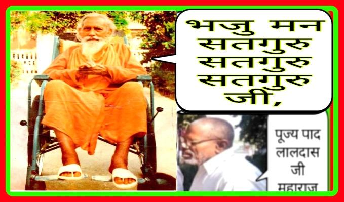 """P30, Satmat Satsang Weekly Guru Kirtan, """"भजु मन सतगुरु, सतगुरु, सतगुरु जी। सद्गुरु का जाप करते हुए गुरुदेव और टीकाकार"""
