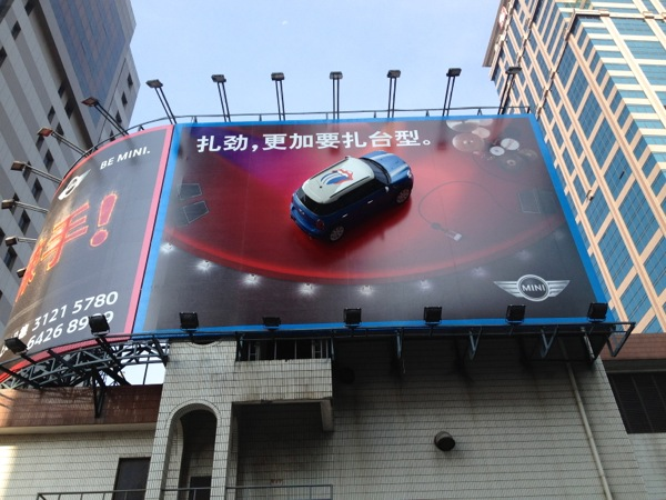 Mini car installation billboard Shanghai