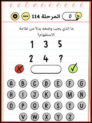 حل Brain Test المرحلة 114