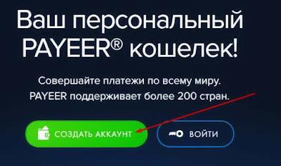 Создание нового электронного кошелька в системе Payeer