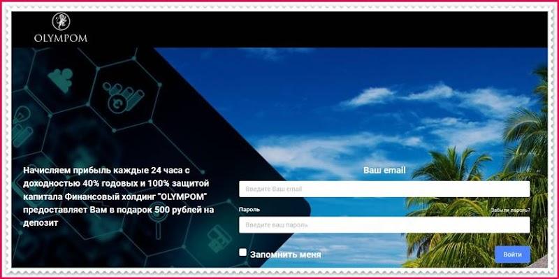 Мошеннический сайт olympom.com – Отзывы, развод, платит или лохотрон? Мошенники