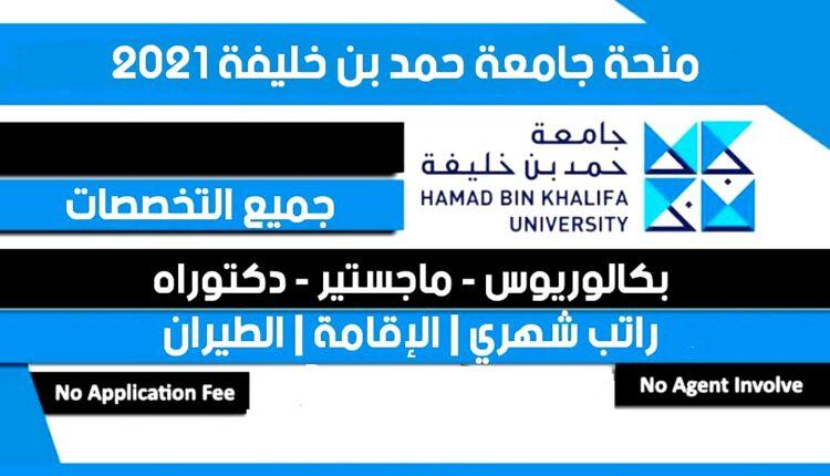 منح مجانية من جامعة حمد بن خليفة للدراسة في قطر 2022